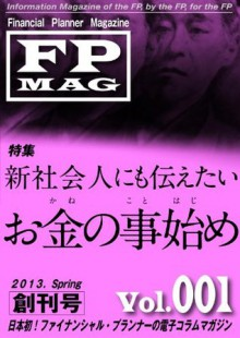 Financial Planner Magazine Volume 001/2013 Spring issue (FPMagazine) (Japanese Edition) - Kennji yakuwa, Ryuuko Satou, Keiko Ishihara, Masao Harada, Shouji Miura