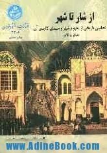 از شار تا شهر - سیدمحسن حبیبی
