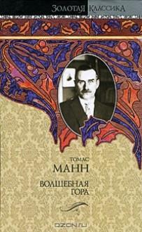 Волшебная гора - Thomas Mann