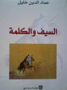 السيف والكلمة - عماد الدين خليل