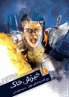 (خیزش خاک ( پادشاهی جهان، #1 - Nima Kohandani