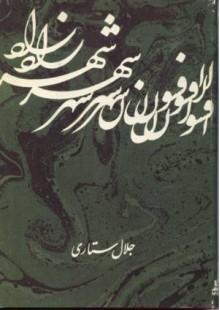 افسون شهرزاد - جلال ستاری