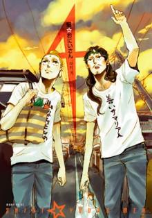 聖☆おにいさん 4 [Seinto Oniisan 4] - Hikaru Nakamura