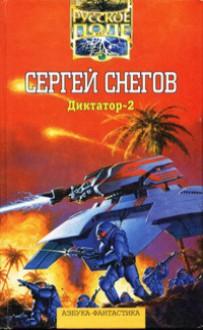 Диктатор-2 - Sergey Snegov, Сергей Снегов