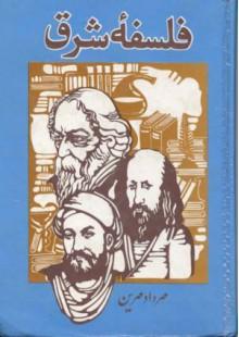 فلسفه ی شرق - مهرداد مهرین
