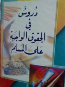 دروس في الحقوق الواجبة على المسلم - فالح بن محمد الصغير