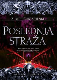 Poslednja straža (Straža, #4) - Sergei Lukyanenko
