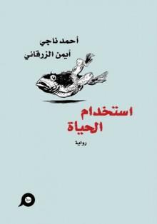 استخدام الحياة - أحمد ناجي, أيمن الزرقاني