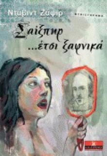 Σαίξπηρ... έτσι ξαφνικά - David Safier, Παναγιώτης Δρεπανιώτης