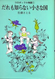 だれも知らない小さな国 - Satoru Sato, 村上 勉
