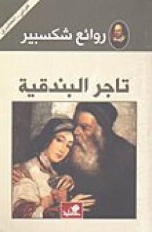 تاجر البندقية (عربي - إنجليزي) Merchant of Venice (Arabic - English) - وليم شكسبير William Shakespeare