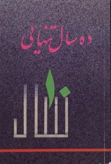 ده سال تنهایی - سید محسن یحیوی