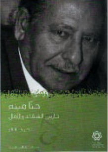 الرواية والراوي - حنا مينه, Hanna Mina