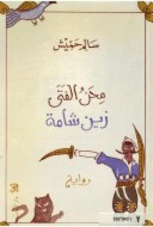 محن الفتى زين شامة - سالم حميش