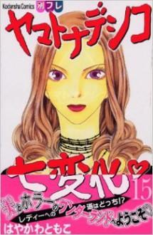 Yamato Nadeshiko Shichihenge 15 - Tomoko Hayakawa