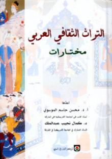 التراث الثقافي العربي - محسن جاسم الموسوي