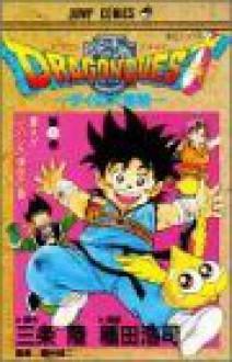 ドラゴンクエスト―ダイの大冒険 3 - Riku Sanjo, Koji Inada