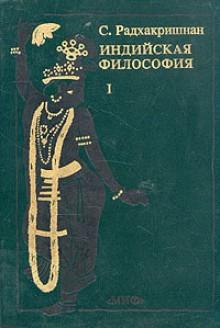 Индийская философия. Том 1 - Sarvepalli Radhakrishnan