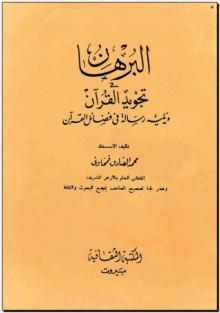 البرهان في تجويد القران - محمد الصادق قمحاوي