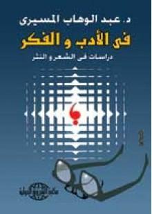 في الأدب والفكر : دراسات فى الشعر والنثر - عبد الوهاب المسيري