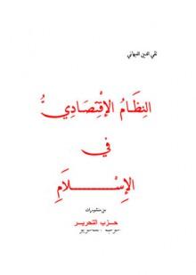 النظام اﻹقتصادي في اﻹسلام - Taqiyuddin an-Nabhani, تقي الدين النبهاني