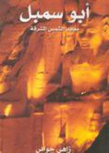 أبو سمبل: معابد الشمس المشرقة - زاهي حواس