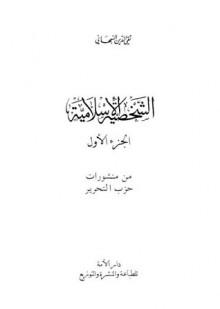 الشخصية اﻹسلامية - الجزء اﻷول - Taqiyuddin an-Nabhani, تقي الدين النبهاني