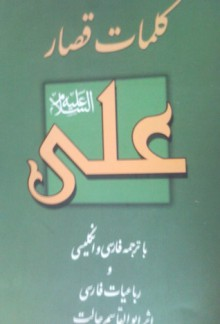 Maxims of Ali : translated into Persian & English and Persian Quatrain کلمات قصار حضرت علی - A.Halat