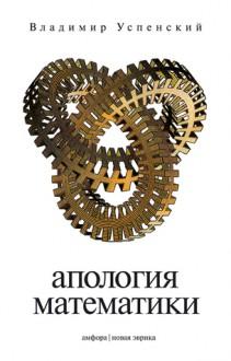 Апология Математики - Vladimir A. Uspensky, Владимир Андреевич Успенский