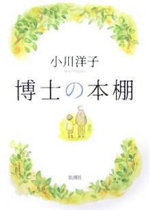 Hakase No Hondana - 小川 洋子