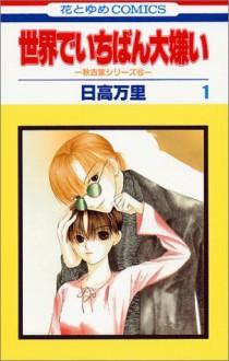 世界でいちばん大嫌い [Sekai De Ichiban Daikirai], Vol. 1 - Banri Hidaka, 日高万里