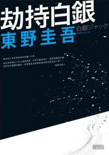 劫持白銀 - Keigo Higashino, 東野圭吾, 緋華璃Hikari