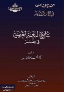 تاريخ اللغة العربية في مصر والمغرب الأدنى - أحمد مختار عمر