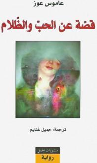 قصة عن الحب والظلام - Amos Oz, جميل غنايم, عاموس عوز