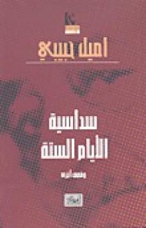 سداسية الأيام الستة وقصص أخرى - إميل حبيبي, Emile Habiby