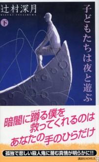 Kodomotachi Wa Yoru To Asobu: 2 - Mizuki Tsujimura