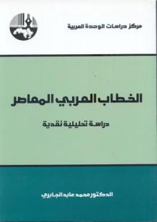 الخطاب العربي المعاصر - محمد عابد الجابري