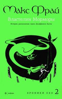 Властелин Морморы - Max Frei, Max Frei