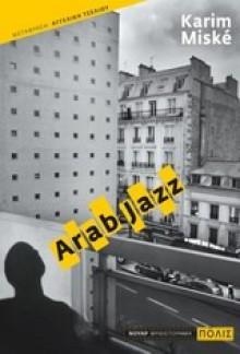 Arab Jazz - Αγγελική Τσέλιου, Karim Miské