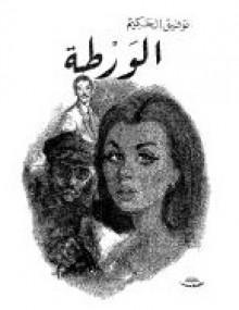 الورطة - توفيق الحكيم
