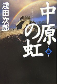 中原の虹 第四巻 [Chūgen No Niji 4] - Jirō Asada