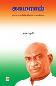 Kamaraj (Tamil Edition) - Mr. Nagore Rumi