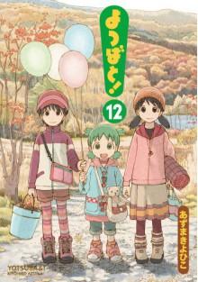 よつばと! 12 - Kiyohiko Azuma, あずま きよひこ