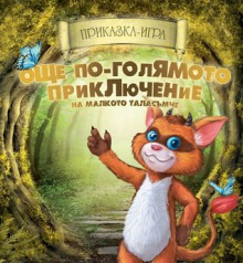 Приказка-игра: Още по-голямото приключение на малкото таласъмче - Никола Райков