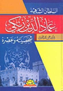 السلطان الشهيد عماد الدين زنكي شخصيته وعصره - علي محمد الصلابي