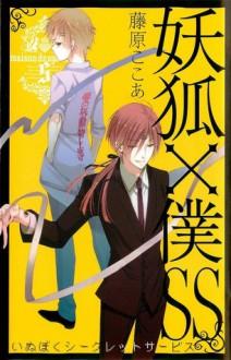 妖狐×僕SS [Inu x Boku Secret Service] 05 - Cocoa Fujiwara