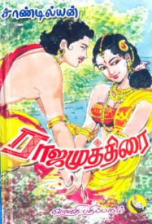 ராஜ முத்திரை [Raja Muththirai] - Sandilyan