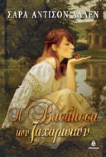 Η Βασίλισσα των Ζαχαρωτών - Sarah Addison Allen, Έφη Καλλιφατίδη