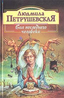 Бал последнего человека. Повести и рассказы. - Ludmilla Petrushevskaya