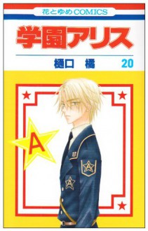 Gakuen Alice, Vol. 20 - Tachibana Higuchi